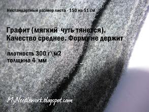 Photo: Графит(мягкий чуть тянется). Качество ниже среднего. Форму не держит  двусторонний  20,00 грн., 300 г/м2, 4 мм., 50 на 51см