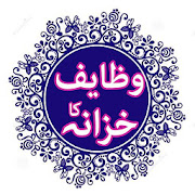 Wazaif ka Khazana APK