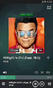네이버 뮤직 - Naver Music - screenshot thumbnail