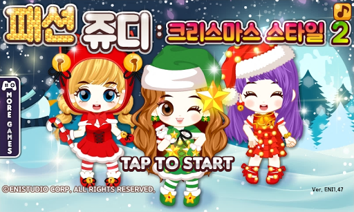 패션쥬디: 크리스마스 스타일2 옷입히기게임