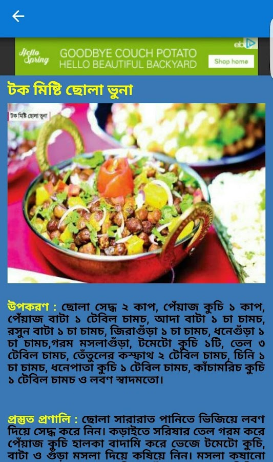 Bangla recipe iftar special android apps on google play bangla recipe iftar special screenshot forumfinder Choice Image