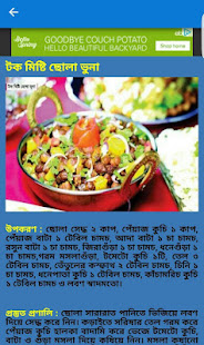 Bangla recipe iftar special apps on google play screenshot image forumfinder Image collections