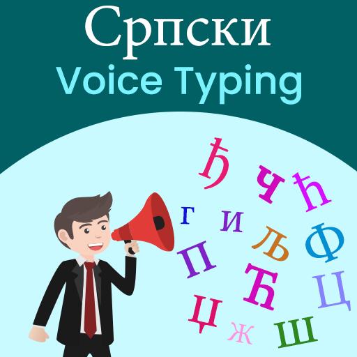 Android aplikacija Serbian Voice Typing, Speech to Text