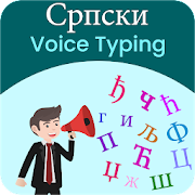 Serbian Voice Typing, Speech to Text