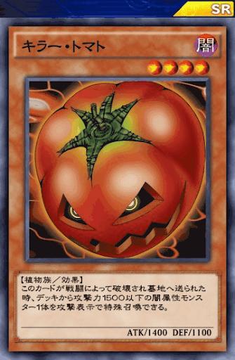 キラー・トマト