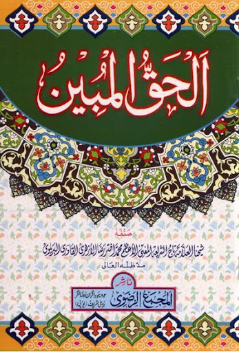 Al Haq ul Mubeen