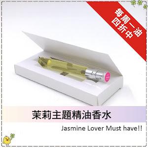 茉莉主題精油香水10ml( 10%)特價四折