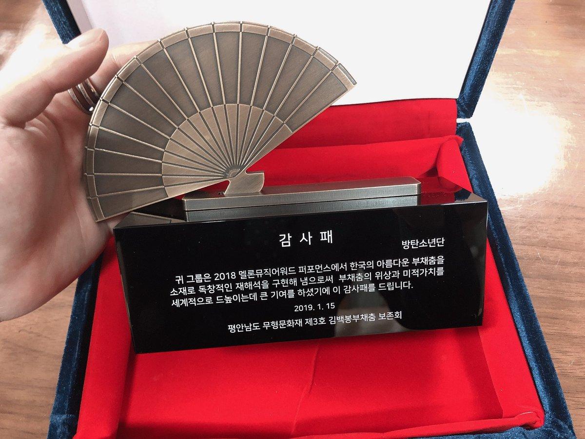 jimin-award