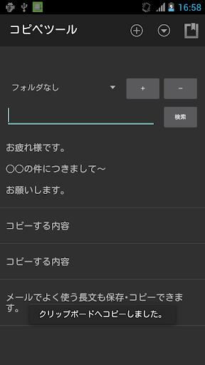 u30b3u30d4u30dau30d5u30a9u30ebu30c0 1.06 Windows u7528 7