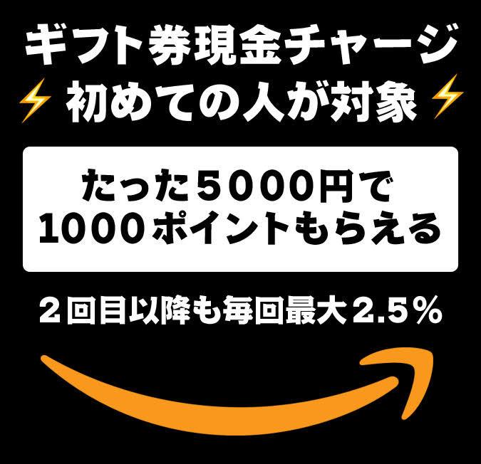 たった5000円のギフト券現金チャージで1,000ポイントもらえる!初チャージの人が対象
