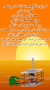 Moriro Ain Mangar Mach Sindhi App مورڙو ۽ مانگر مڇ - náhled