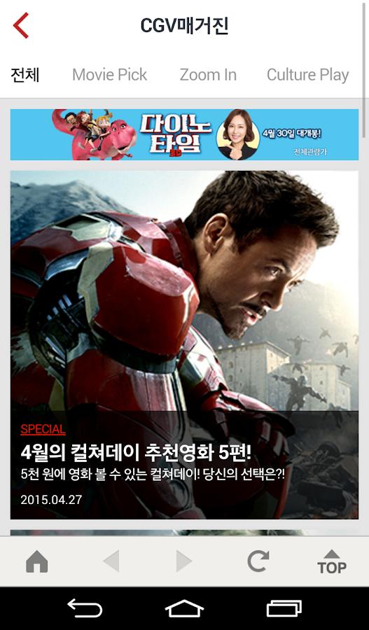 CGV - screenshot