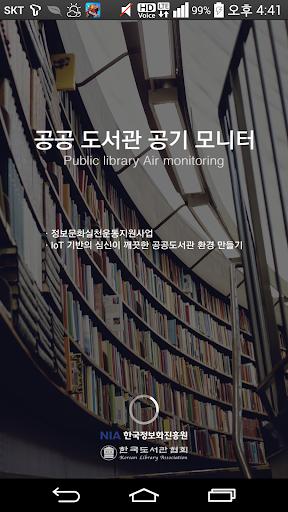 공공 도서관 공기 모니터