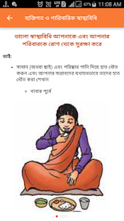 Nutrition Bengali HealthPhone- screenshot thumbnail