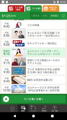 NHKラジオ らじる★らじるのおすすめ画像4