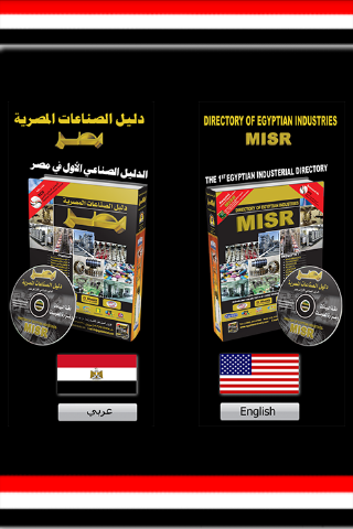 Egyptian Industries Directory- screenshot