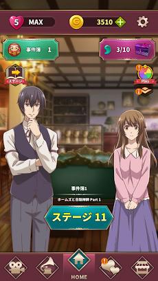 京都寺町三条のホームズ~パズル事件簿~のおすすめ画像4