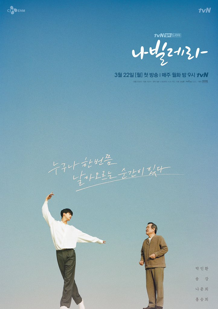 Song-Kang-and-Park-In-hwan-in-Navillera-main-poster