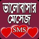 ভালোবাসার মেসেজ - Love Sms icon