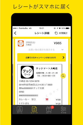玩免費財經APP|下載スマートレシート 無料のレシート管理アプリ 1年間データ保管 app不用錢|硬是要APP