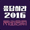 2016 무료운세 토정비결-응답하라2016 icon