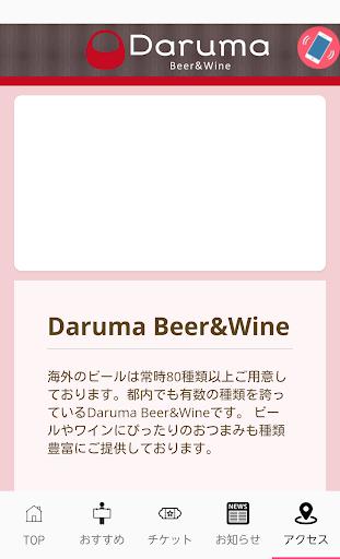 玩免費遊戲APP|下載Daruma Beer&Wine app不用錢|硬是要APP