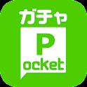 ガチャPocket(ガチャポケ) icon