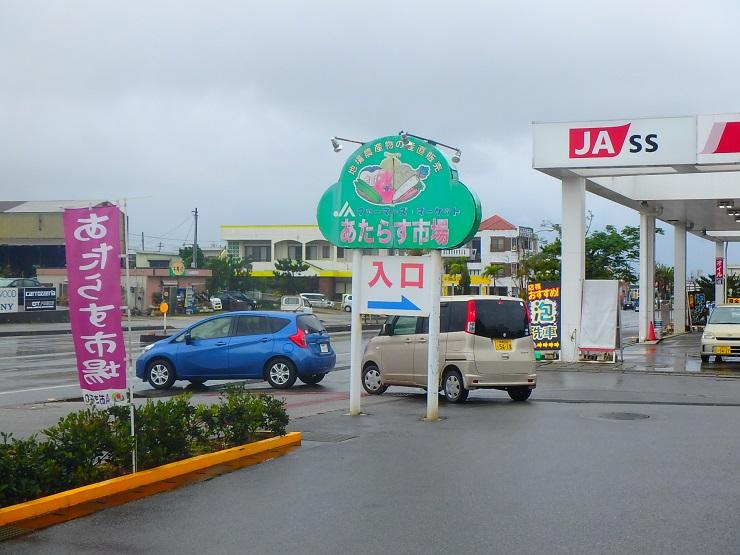 宮古島ならではのお土産を買うならここ!ファーマーズマーケットみやこ「あたらす市場」