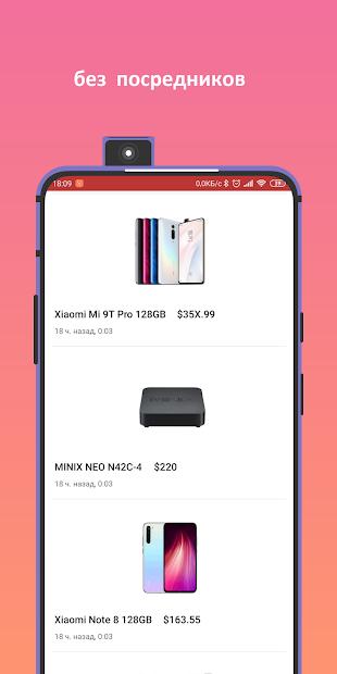 Групповые Покупки - скидки из AliExpress screenshot 4