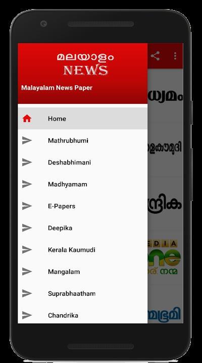 Malayalam News Paper APK Download - Apkindo co id