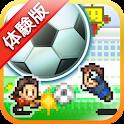 【体験版】サッカークラブ物語 Lite icon