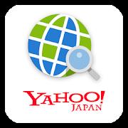 Yahoo!ブラウザー:最適化&便利なウィジェット