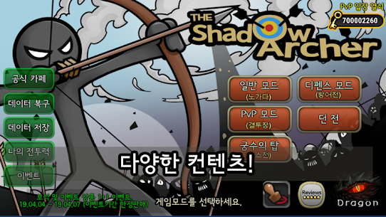 The Shadow Archer 4