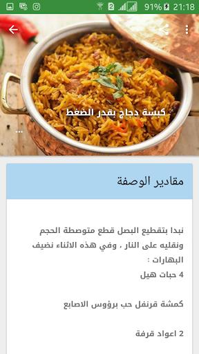 أفضل وصفات الأرز 3.2.2 screenshots 4