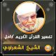 Download الشيخ الشعراوي تفسير القران الكريم كامل For PC Windows and Mac