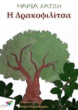 Photo: Η Δρακοφιλίτσα, Μαρία Χατζή, εικονογράφηση: Μαίρη Λαμπαδαρίου, Εκδόσεις Σαΐτα, Οκτώβριος 2014, ISBN: 978-618-5040-98-7, Κατεβάστε το δωρεάν από τη διεύθυνση: www.saitapublications.gr/2014/10/ebook.119.html