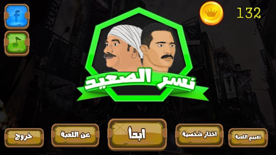 Download نسر الصعيد For PC Windows and Mac apk screenshot 3