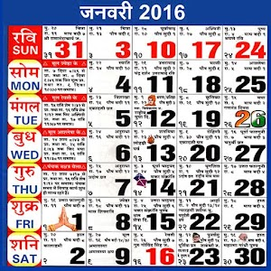 Hindi Calendar 2016 - Android Apps on Google Play