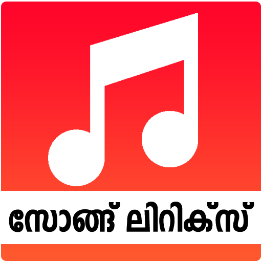 Malayalam Songs Lyrics - Apps on Google Play