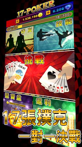 17 Poker 十七张扑克