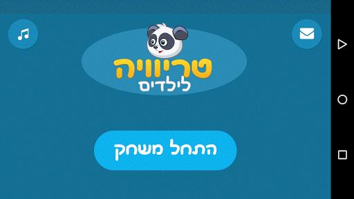 玩免費益智APP|下載טריוויה לילדים - עברית app不用錢|硬是要APP