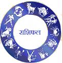 Hindi Rashiphal (Rashifal) icon