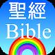聖經行事曆 :金句、比喻、地圖、教導、靈修筆記、神蹟、小工具 apk
