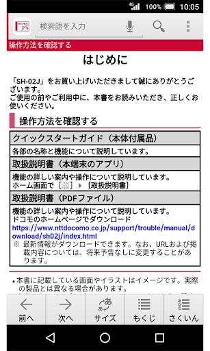 SH-02Ju3000u53d6u6271u8aacu660eu66f8 1.0 Windows u7528 2