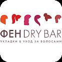 ФЕН DRY BAR icon