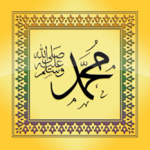 صحيح البخاري و مسلم 書籍 App LOGO-硬是要APP