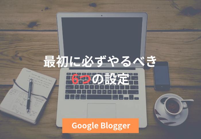 Google Bloggerで最初に必ずやるべき6つの設定のイメージ