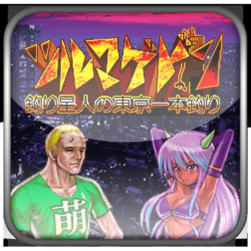 ツルマゲドン (game)