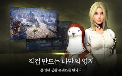검은사막 모바일 APK screenshot thumbnail 15