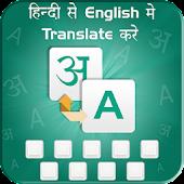 Tải Game Hindi English Translator